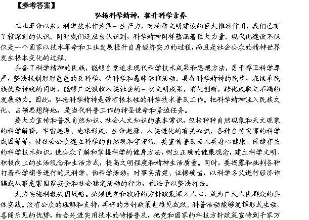 2011申论范文弘扬科学精神,提升科学素养