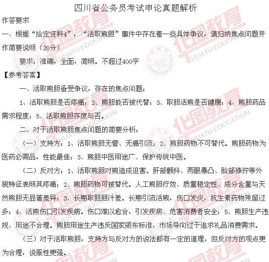 2012上半年重庆公务员考试申论答案解析
